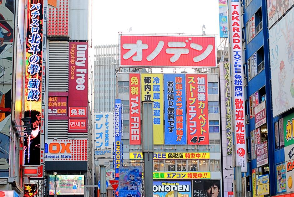 akihabara electronics