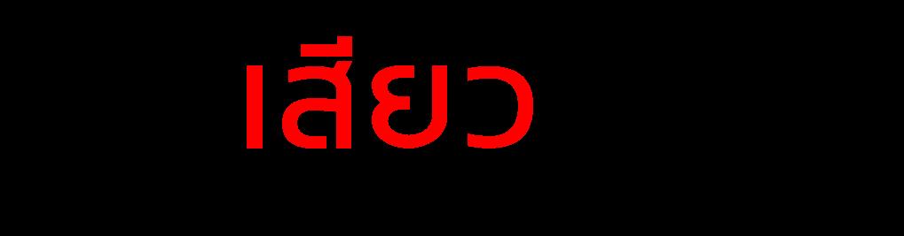 thaiseawstory logo