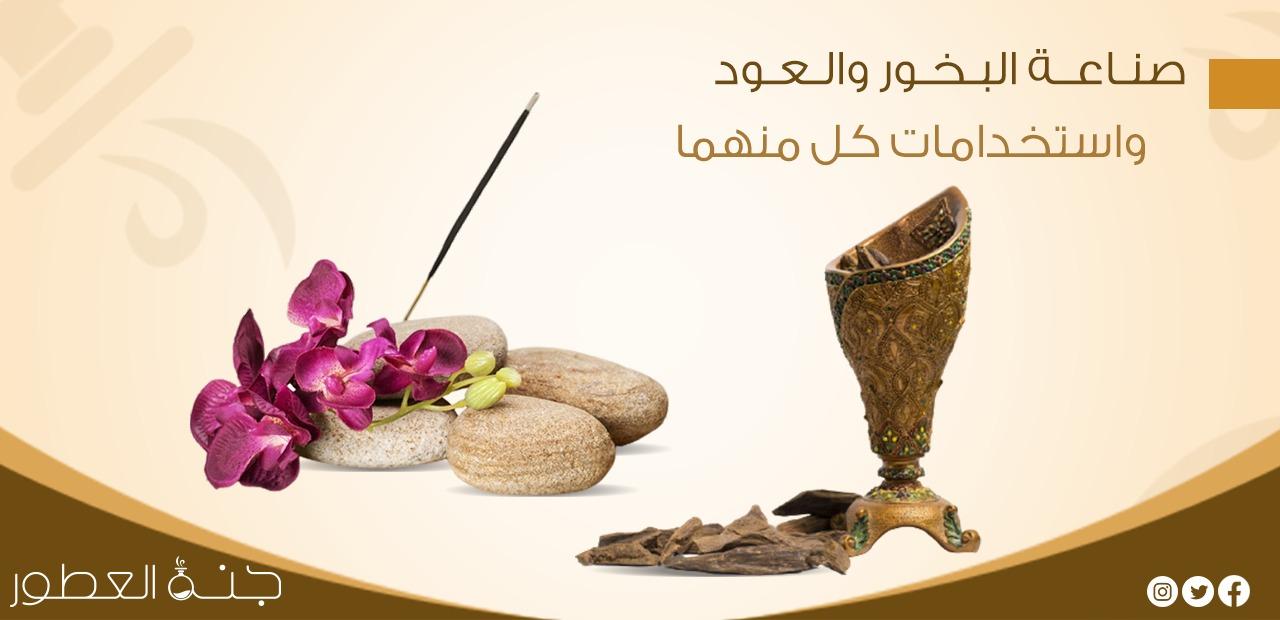 صناعه البخور والعود - جنة العطور