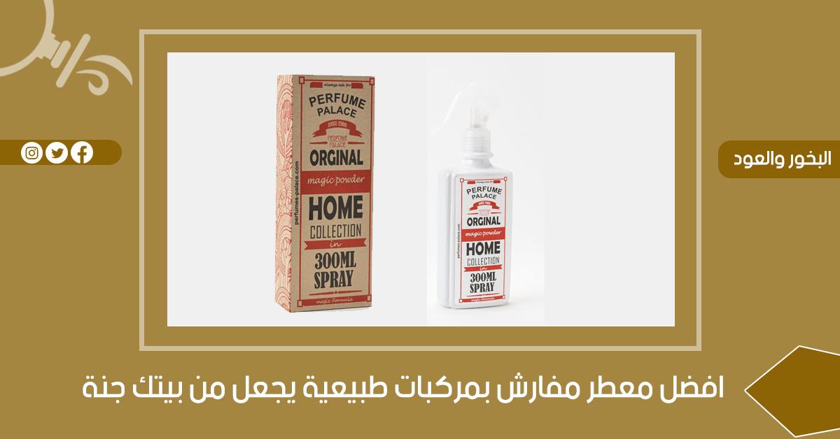 افضل معطر مفارش بمركبات طبيعية يجعل من بيتك جنة - جنة العطور