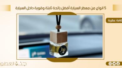 5 انواع من معطر السيارة أفضل رائحة ثابتة وقوية داخل السيارة - جنة العطور