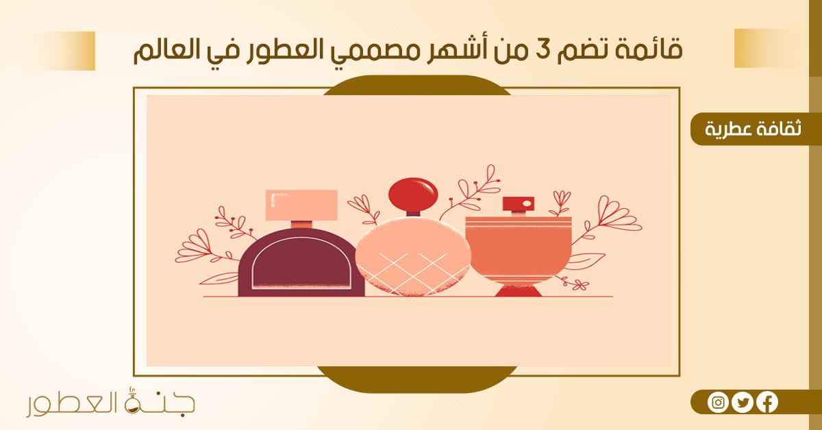 أشهر مصممي العطور - جنة العطور