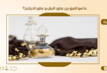 ما هو الفرق بين عطور النيش و عطور الديزاينرز؟ - جنة العطور