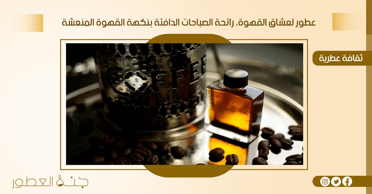 عطور لعشاق القهوة - جنة العطور