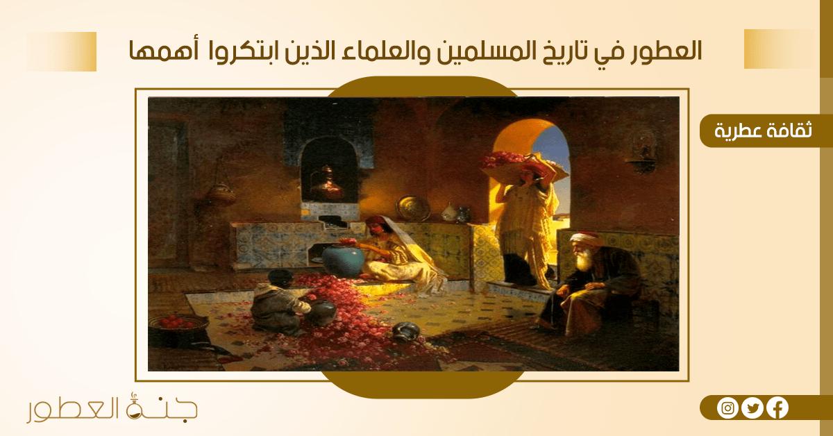 العطور في تاريخ المسلمين - جنة العطور