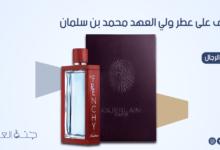 عطر ولي العهد محمد بن سلمان - جنة العطور