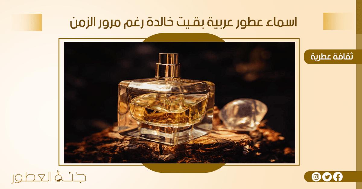 اسماء عطور عربية بقـيت خالدة رغم مرور الزمن - جنة العطور
