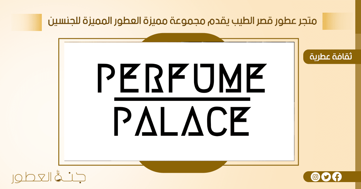 متجر عطور قصر الطيب يقدم مجموعة مميزة العطور المميزة للجنسين - جنة العطور
