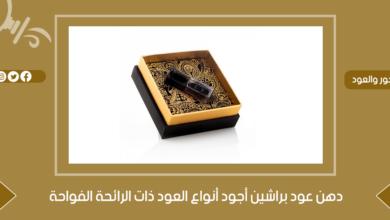 دهن عود براشين أجود أنواع العود ذات الرائحة الفواحة - جنة العطور
