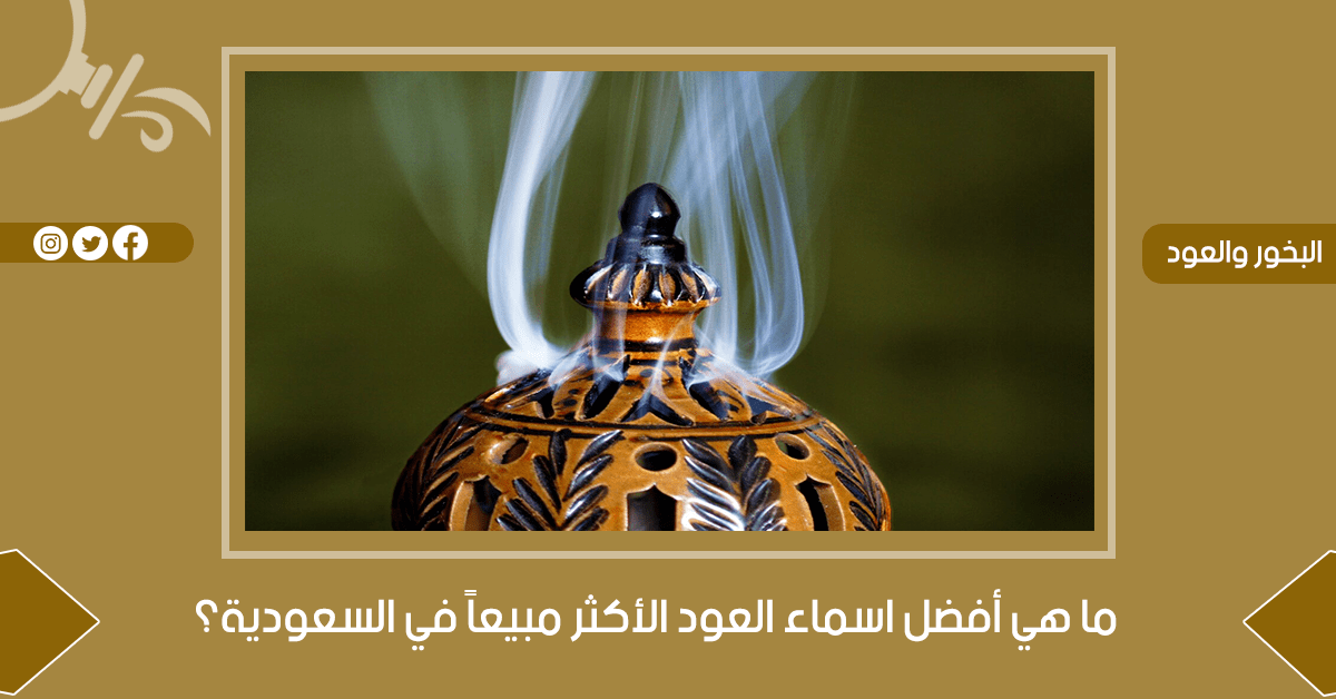 ما هي أفضل اسماء العود الأكثر مبيعاً في السعودية؟ - جنة العطور