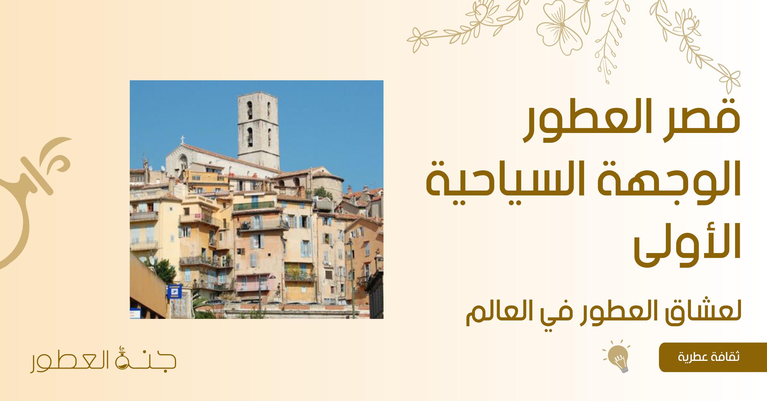 قصر العطور الوجهة السياحية الأولى لعشاق العطور في العالم - جنة العطور