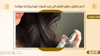 5 من افضل عطور الشعر التي تزيد شعرك قوة ورائحة فواحة - جنة العطور