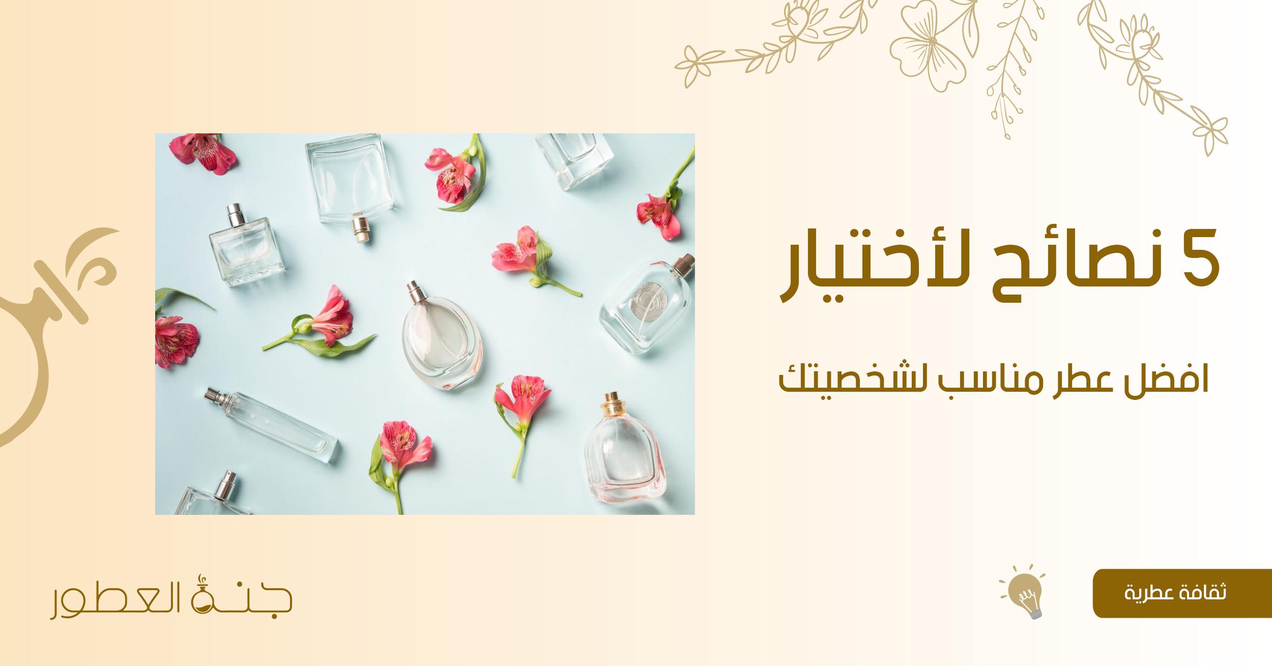 5 نصائح لأختيار افضل عطر مناسب لشخصيتك - جنة العطور