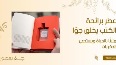 عطر برائحة الكتب يخلق جوًا مليئًا بالحياة ويستدعي الذكريات - جنة العطور