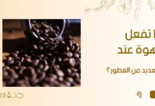 ماذا تفعل القهوة عند شم العديد من العطور؟ - جنة العطور