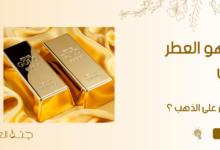 ما هو العطر الذي يحتوي على الذهب ؟ - جنة العطور