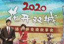 Culture and Economy at the International Conference on the City of Guangzhou