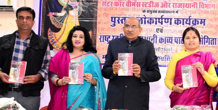 Inauguration of the book 'Yug Yugin Nari' edited by Dr. Meghna