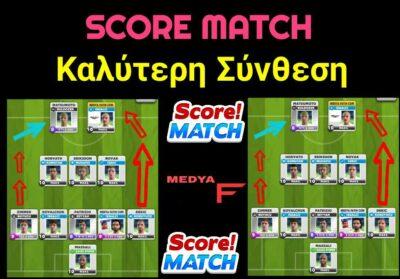 Score Match Καλύτερη Σύνθεση