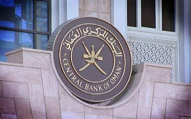 البنك المركزي العماني يحذر من جمع وتحويل الأموال بدون ترخيص