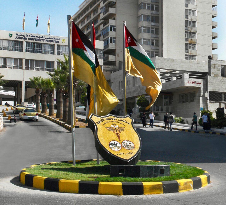 في خطوةٍ طبيّةٍ رائدةٍ من نوعها..وحدة مُتخصّصة للعلاج بواسطة الأشعة المصوّبة (الجاما نايف) في مستشفى الجامعة الأردنية نهاية الشهر الجاري