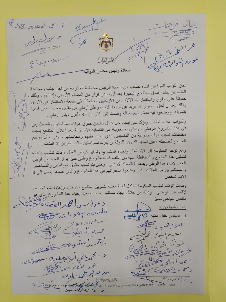 النواب تطالب بمحاسبة المتسببين بفشل منتجع البحيره