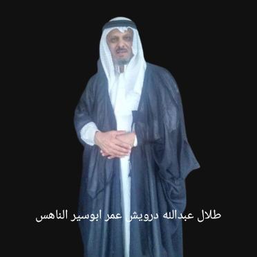 ابوسير الناهس الشهراني