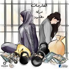 جمعية ياسور الخيريةتطلق مبادره زكاتك للغارمات