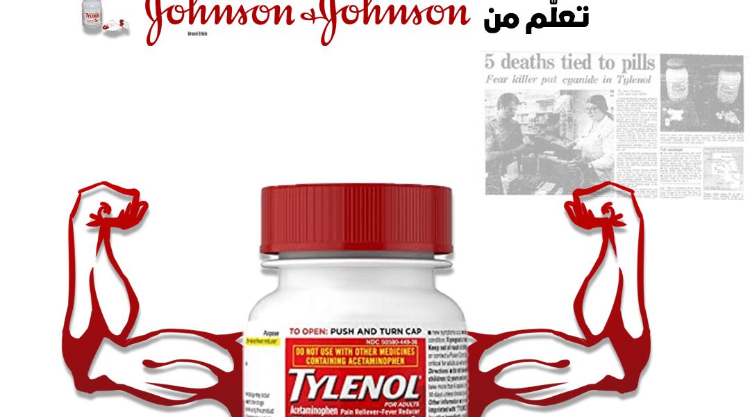 J&J Tylenol Crisis Pharmaceutical Case.