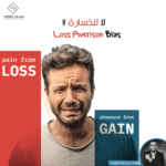 Loss Aversion Bias-Behavioral Economics – تجنّب الخسارة