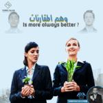 is more always better ? وهم المقارنة مع الغير