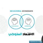 Behavioral Economics – ما هو الاقتصاد السلوكي