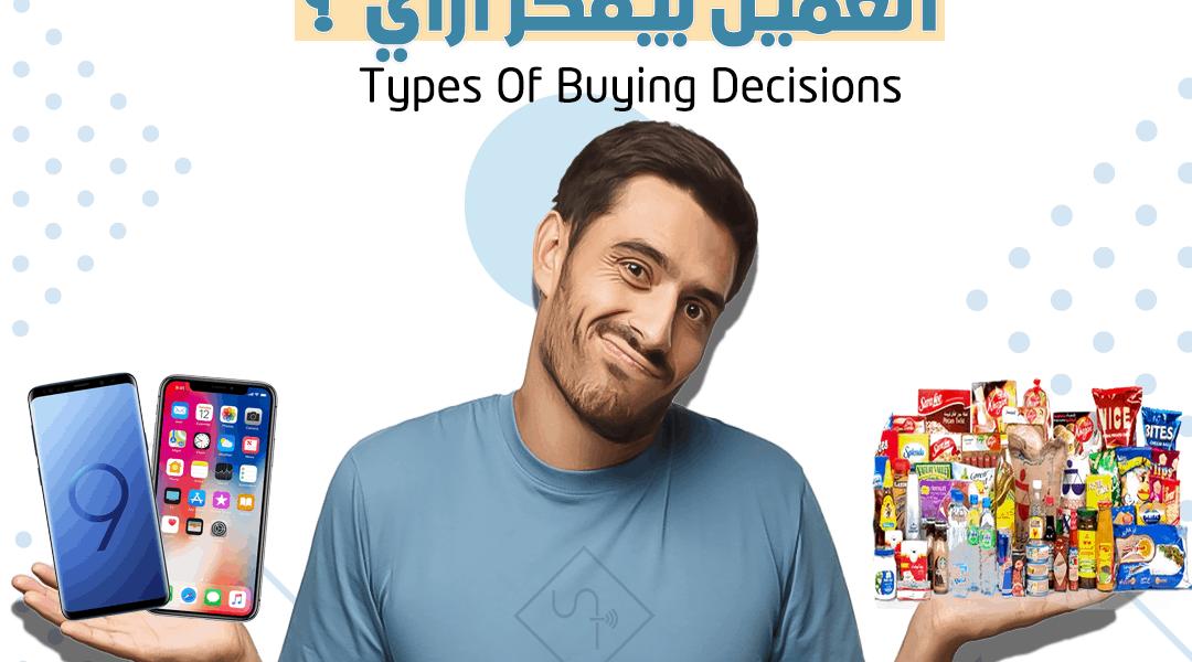 كيف يفكّر العميل  – Consumer Buying behavior