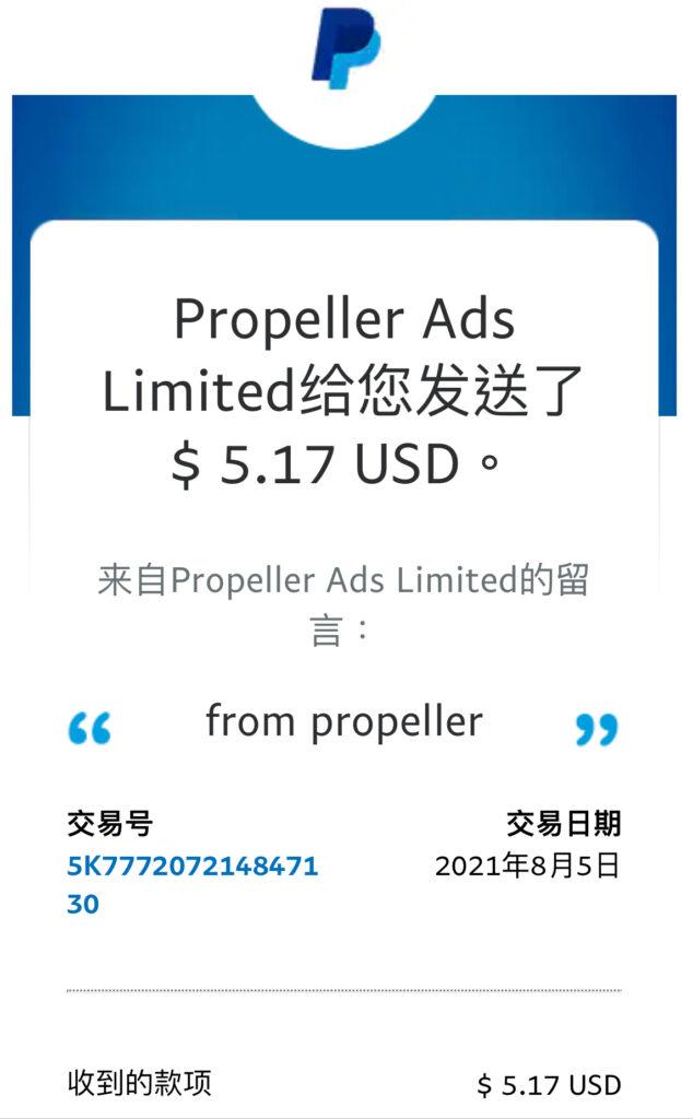 propellerads payment