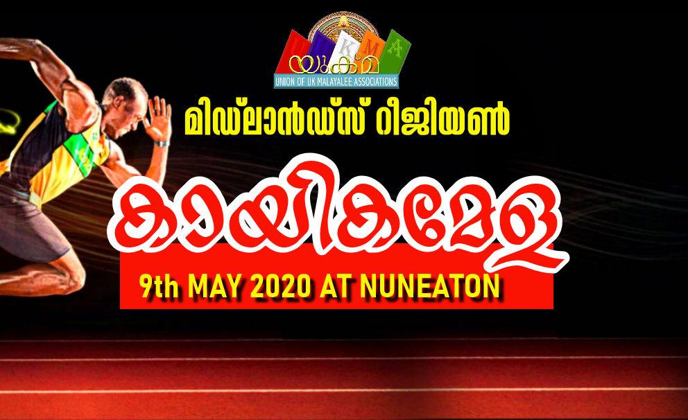യുക്മ മിഡ്ലാണ്ട്സ് റീജണൽ കായിക മേള 2020 മെയ് 9 ന് നനീട്ടനിൽ