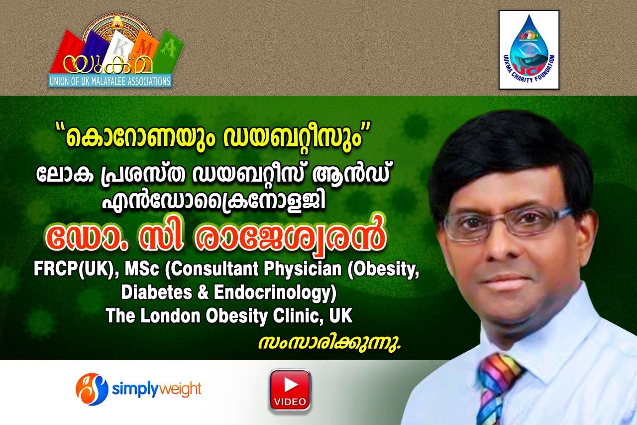 https://uukmanews.com/diabeticpatients-covid19-dr-rajjeswaran150420/