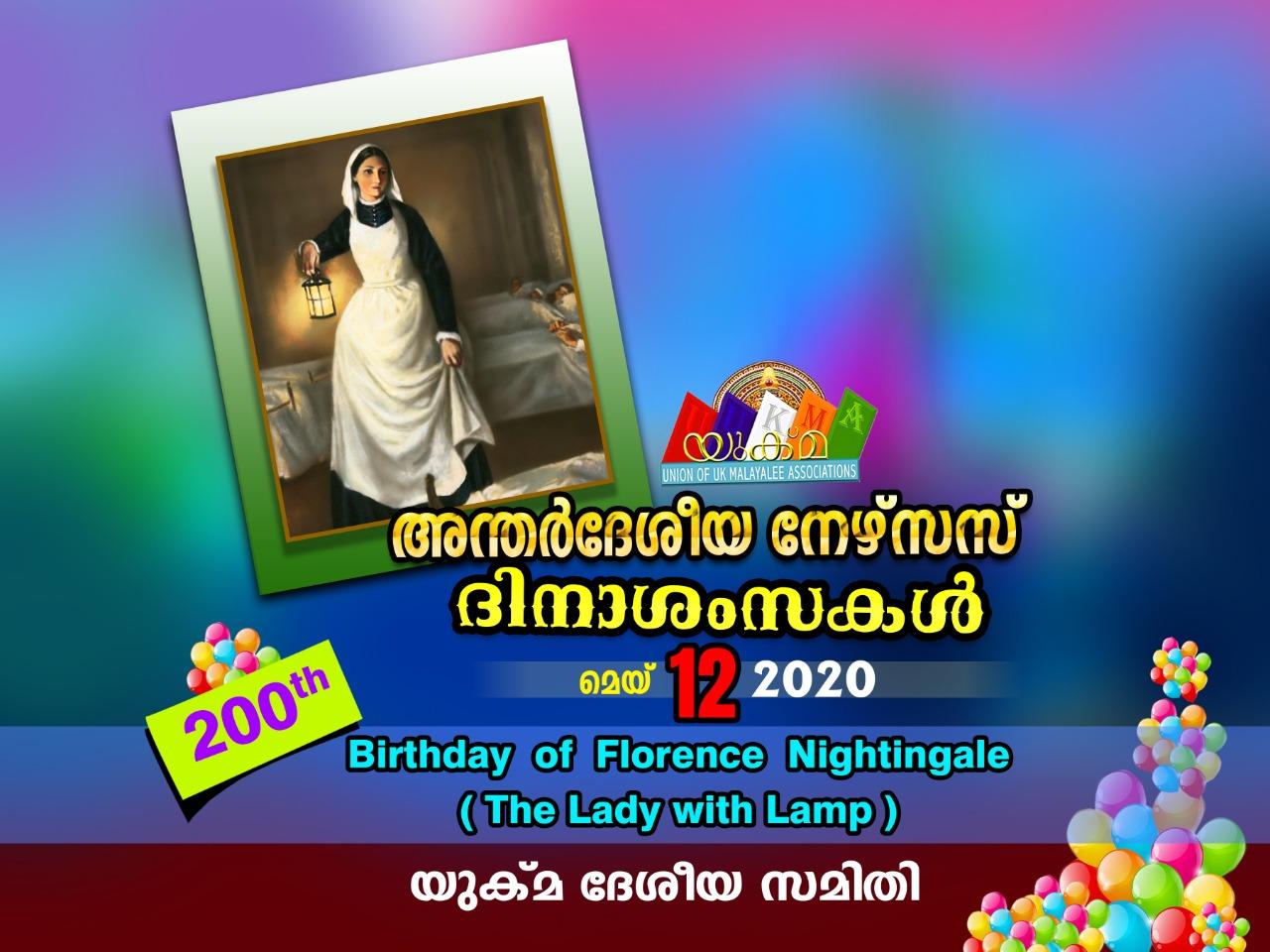 https://uukmanews.com/florenceightingale-birthday-internationalnursesday120520/