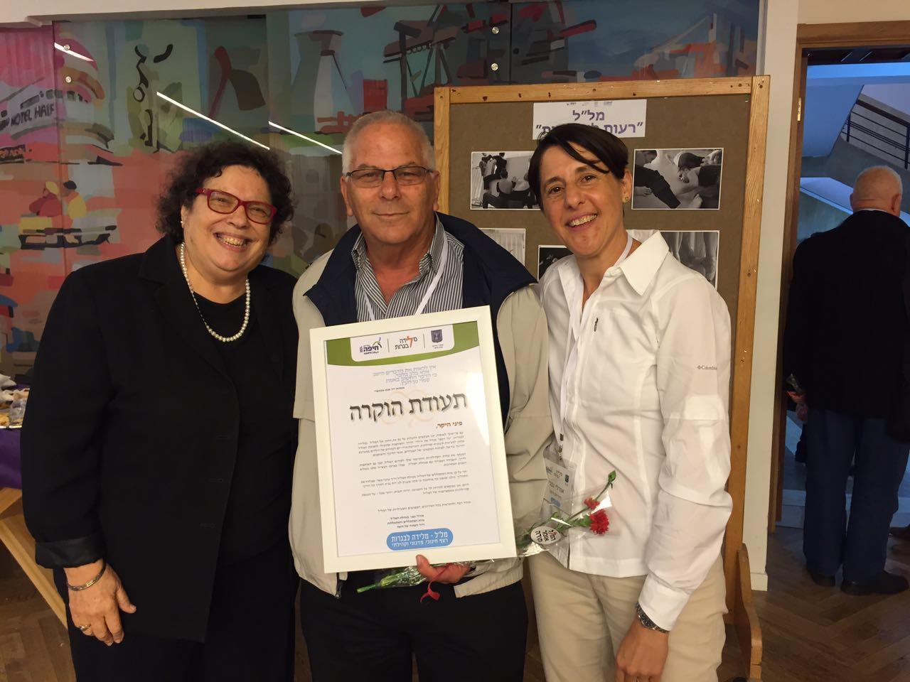 """מימין: אורלי גפני, פני וגמן וד""""ר עדנה פשר בכנס המל""""ל בחיפה, צילום: יח""""צ"""
