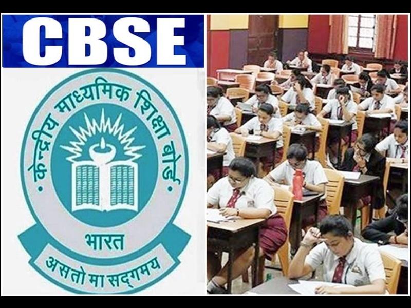 cbse_board Exam Date Declair