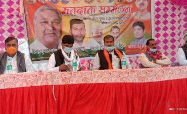 विधानपरिषद चुनाव के लिए भाजपा का वोटों की अपील व मतदाता सम्मेलन