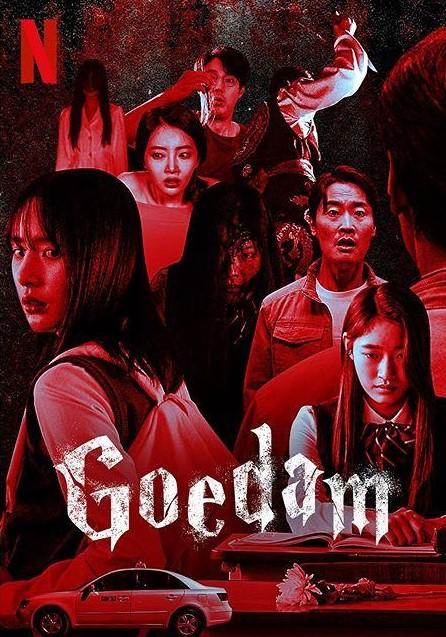 Goedam Series 2020