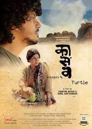 Kaasav - 2017 movie poster