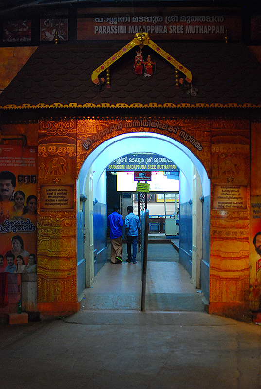 Parassinikkadavu Temple entrance