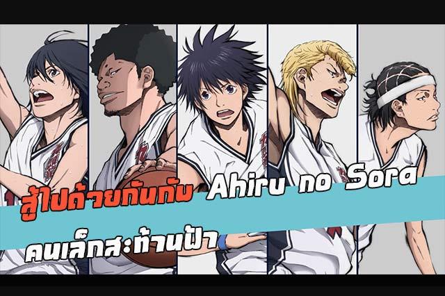 ปก สู้ไปด้วยกันกับ-Ahiru-no-Sora-คนเล็กสะท้านฟ้า