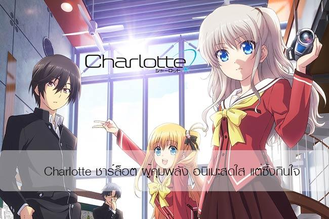 Charlotte ชาร์ล็อต ผู้คุมพลัง อนิเมะสดใส แต่ซึ้งกินใจ