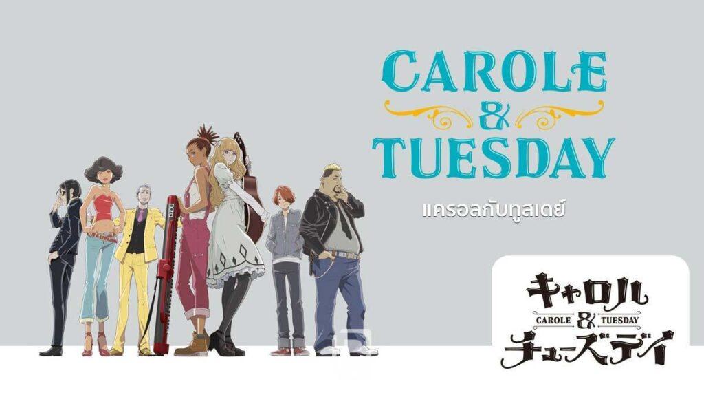 Carole&Tuesday เเครอลกับทูสเดย์ อ่านข่าวการ์ตูน อนิเมะ อนิเมะใหม่ มังงะ Carole&Tuesday