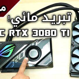 مراجعة وكسر سرعة ROG STRIX LC RTX 3080 TI