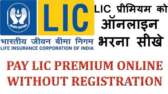 LIC Premium payment online