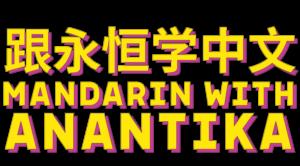 Mandarin with Anantika logo