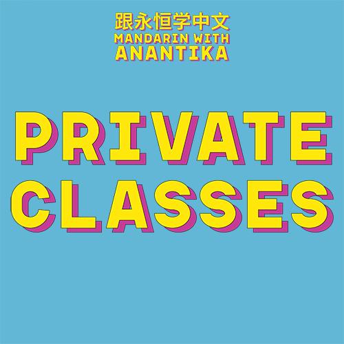 Private Classes